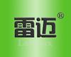 广州雷迈机械设备公司