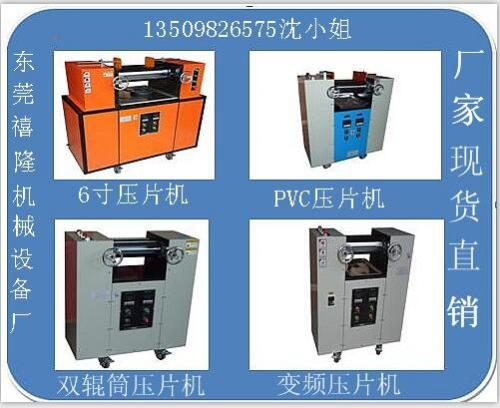PVC压片机对于塑胶行业的适用性有多大