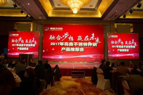 亮鑫不锈钢2016年度总结表彰大会暨2017年迎新年会