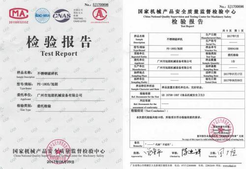 不锈钢破碎机质检报告证书
