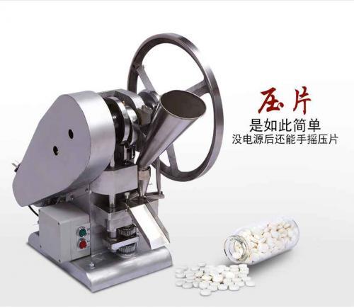 小型单冲奶片压片机介绍