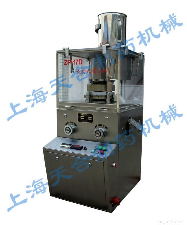 ZP17D旋转式压片机