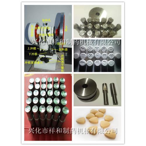 单冲压片机、小型粉末压片机