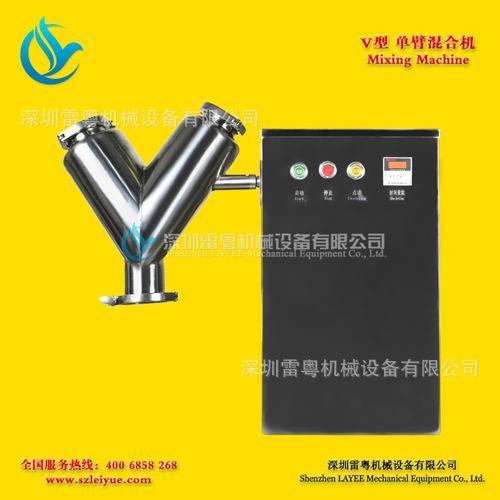 深圳不锈钢制药粉末混合机 V型单臂要粉混合机