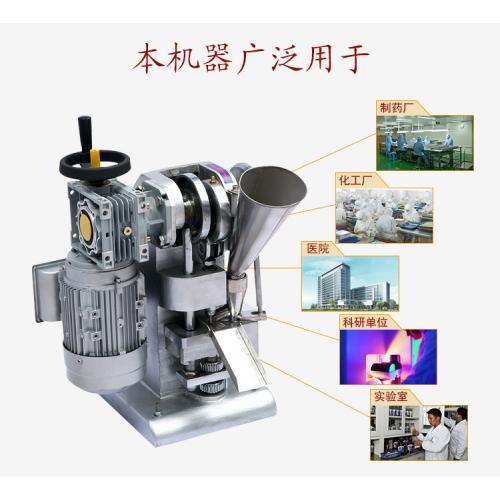 小型制片机 中药压片机 制药设备厂家