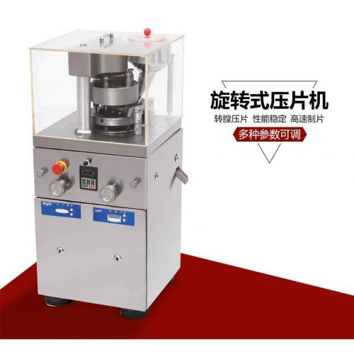 旋转式压片机 小型电动压片机