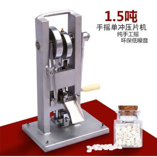 小型手摇压片机 钙片压片机