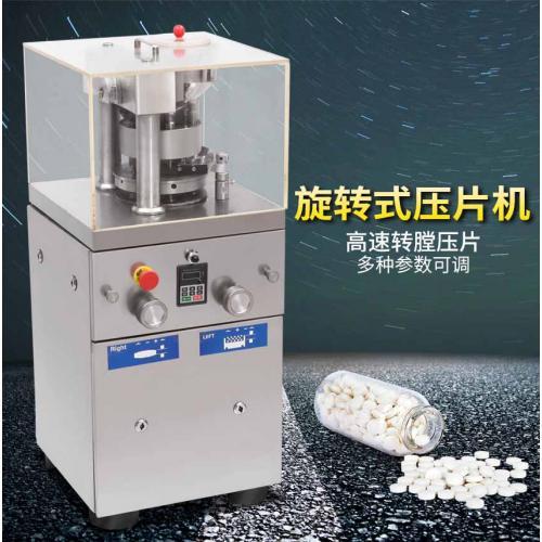 科研单位口含片钙片加工不锈钢旋转压片机